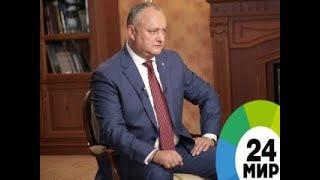 Эксклюзивное интервью президента Молдовы Игоря Додона телеканалу «МИР»