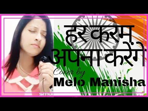 हर-करम-अपना-करेंगे---cover-by-melo-manisha-|-karma-|-kavita-krishnamurthy---mohammad-aziz