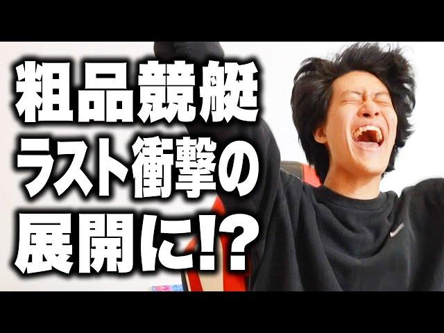 ギャンブル 粗品 粗品のギャンブル好きが凄い!始めたきっかけは西川きよしだった!?