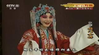 京剧《杨门女将》 1/2   【空中剧院  20160610】
