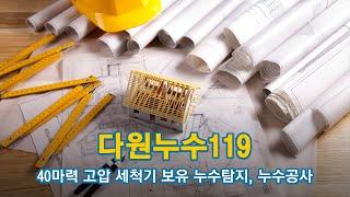 강북구하수관고압세척 다원누수119