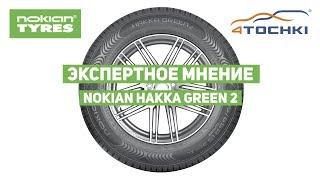 Nokian Tyres - Экспертное мнение Nokian Hakka Green 2