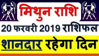 मिथुन राशि, 20 फरवरी 2019 का दिन रहेगा बहुत शानदार, जान लो पूरा दैनिक राशिफल ।। Mithun Rashi, 20 feb
