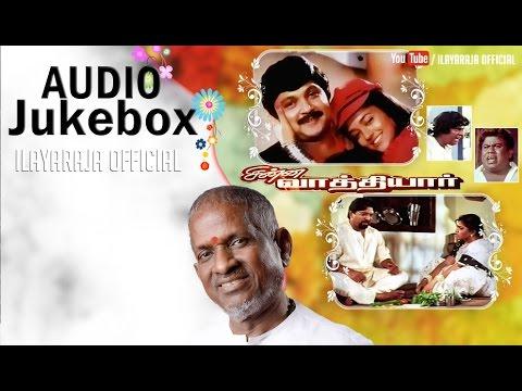 Chinna Vathiyar | Audio Jukebox | Prabhu, Kushboo | Ilaiyaraaja Official