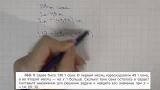 Решение задания №359 из учебника Н.Я.Виленкина