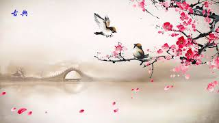 中國竹笛音樂精選  古典音樂  輕快音樂  心靈音樂  -  Beautiful Chinese Music Traditional - Best Instrument Bamboo Flute