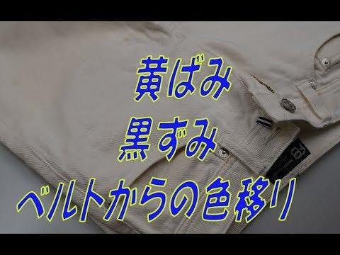ホワイトジーンズを真っ白にします 黄ばみ 黒ずみ ベルトからの色移り