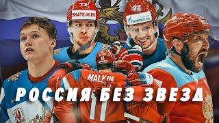 Сборная России без звезд НХЛ на чемпионате мира Как это будет