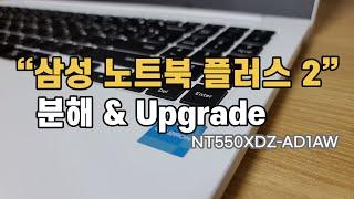 삼성 노트북 플러스2 Upgrade (RAM+SSD)