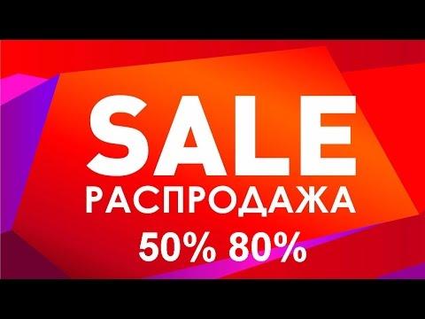 распродажа: скидка до 80% халява 2017 интернет магазин распродажа