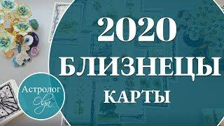 БЛИЗНЕЦЫ Что ожидать от 2020 года. Астролог Olga