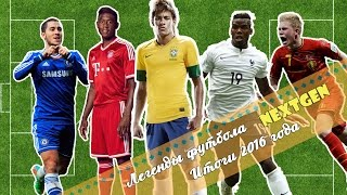Легенды футбола NextGen: Итоги 2016 футбольного года