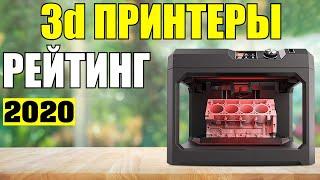 Aliexpress 3d принтер