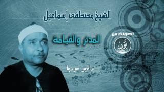تلاوة ستبهرك من بدايتها لنهايتها   الشيخ مصطفى إسماعيل   المدثر والقيامة   جودة عالية HD