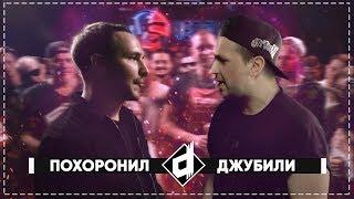 JUBILEE versus МЦ ПОХОРОНИЛ #dropdead