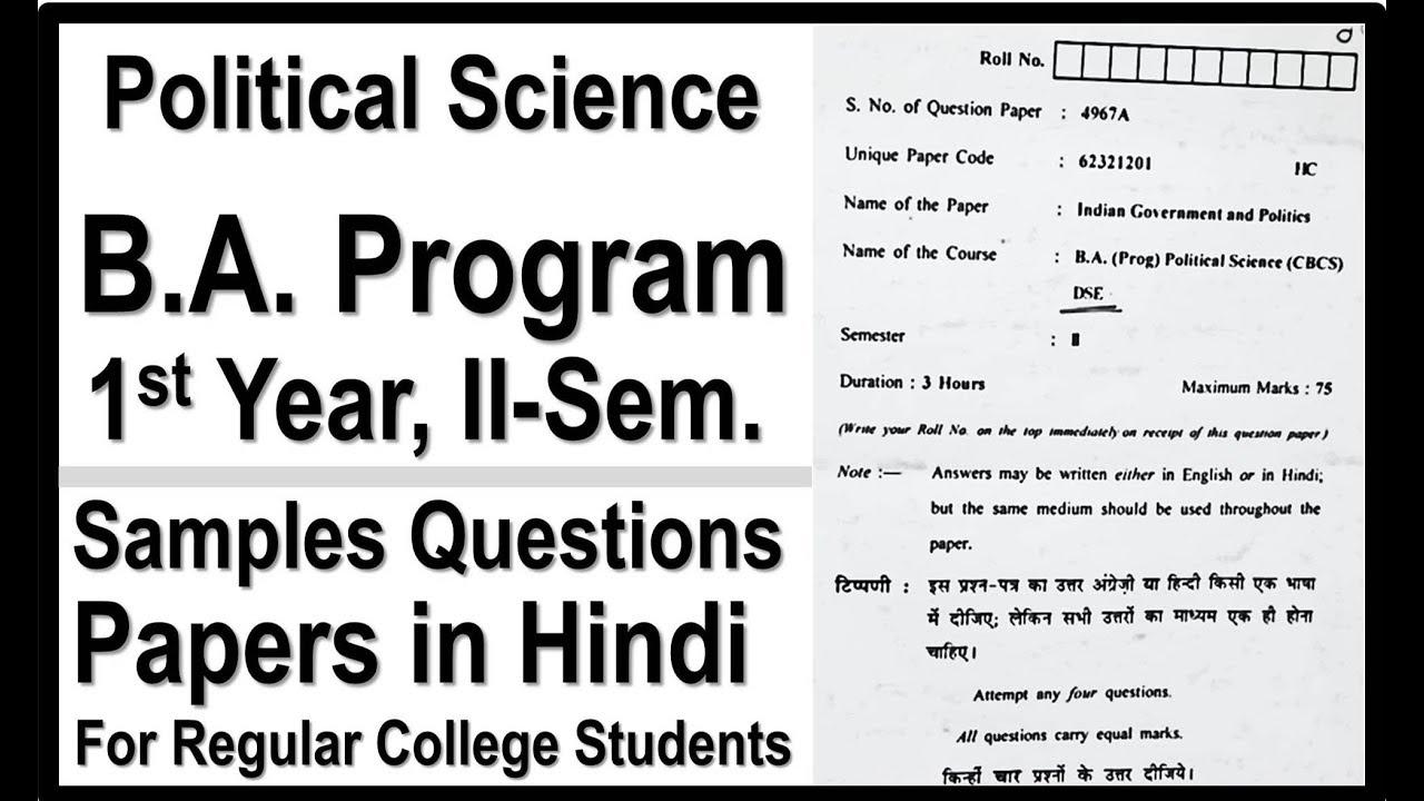 B A Program 1st Year 2nd Sem Political Science Sample