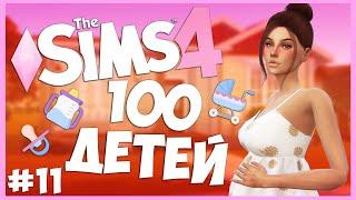 ВРЕДНЫЕ ДЕТИ НЕ ХОТЯТ ВЗРОСЛЕТЬ! - The Sims 4 Челлендж - 100 ДЕТЕЙ