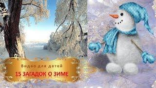 Видео для детей _ 15 загадок о зиме