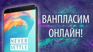 Презентация OnePlus 5T на русском онлайн! Смотрим вместе и делимся впечатлениями!