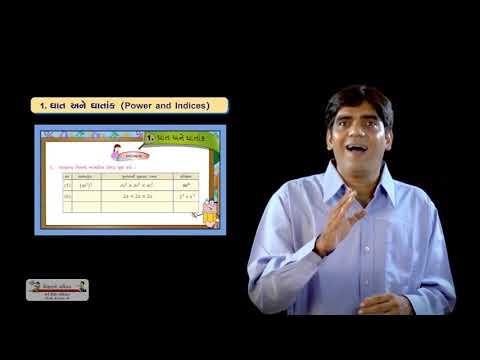 Maths Standard 7 Semester 2 Chapter 1 'Ghat ane ghatank' Episode 5