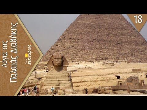Οι 10 πληγές του Φαραώ (Μέρος α΄)   Παλαιά Διαθήκη Επεισόδιο 18