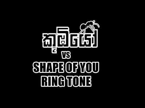 Koombiyo vs Shape of You Ringtone කූඹියෝ