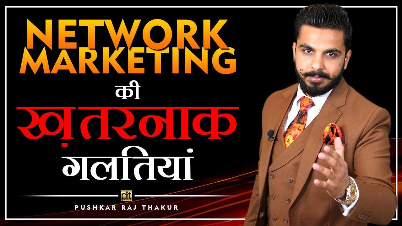 Network Marketing की ख़तरनाक ग़लतियाँ | Common MLM Mistakes | Pushkar Raj Thakur