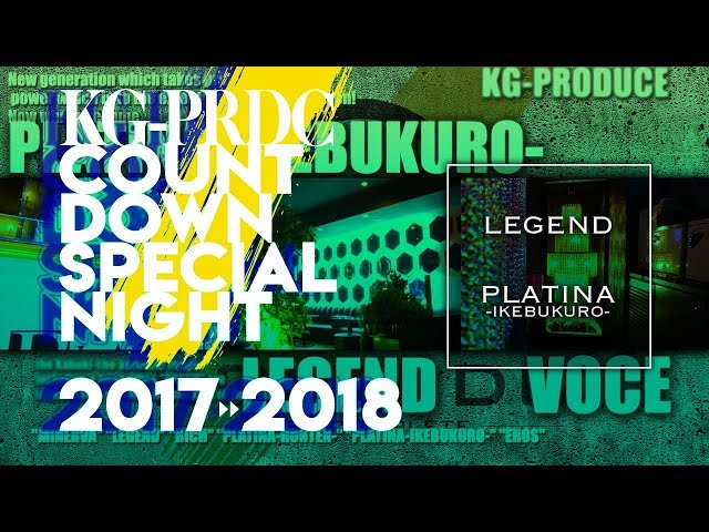 2017▶︎2018 COUNTDOWN EVENT by KG PRODUCE - LEGEND/PLATINA池袋