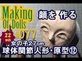 Making Of Dolls#077『球体関節人形・原型11 顔を作る』