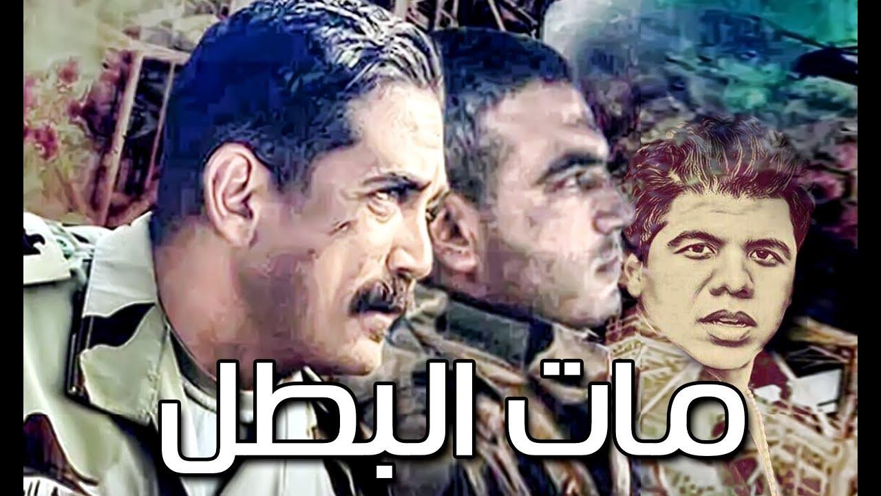 عمر كمال ( مات البطل ) ??? من مسلسل ( المنسي ) رمضان