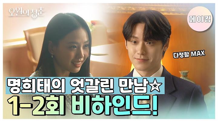 [메이킹] 명희태의 엇갈린 만남☆ 1-2회 비하인드! [오월의 청춘] [오월의 청춘] | KBS 방송
