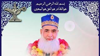 Live Tarbiti Nashist Markazi Khanqah   Salate Mushahida    (صلوة مشاہدہ)