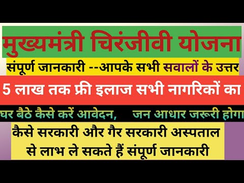 मुख्यमंत्री चिरंजीवी योजना   Mukhymantri Chirenjivi Yojana   चिरंजीवी योजना की संपूर्ण जानकारी
