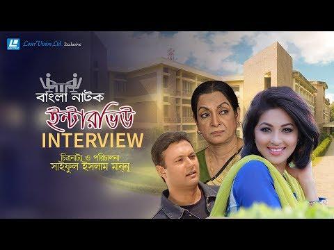 Interview | Bangla Natok | Monalisa, Challenger, Masud Ali Khan | Saiful Islam Mannu