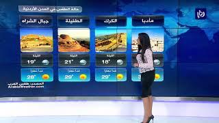 النشرة الجوية الأردنية من رؤيا 21-8-2019 | Jordan Weather