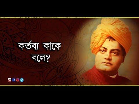 কর্তব্য কাকে বলে ?  Kathamrita Vivekananda