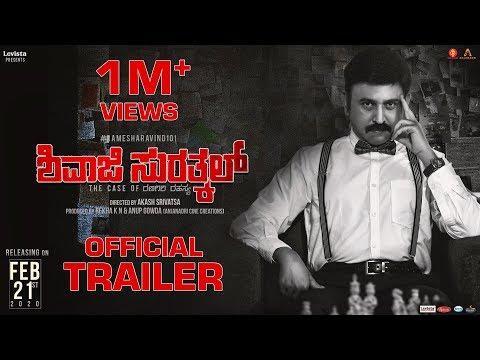 Shivaji Surathkal - The Case Of Ranagiri Rahasya - Trailer   Ramesh Aravind   Akash Srivatsa