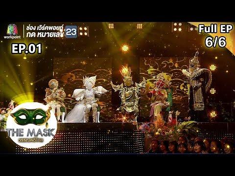 THE MASK วรรณคดีไทย | EP.01 | 28 มี.ค. 62 [6/6]