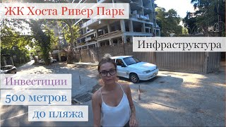 Квартиры в центре Хосты. ЖК Хоста Ривер Парк. Квартиры в Сочи для жизни и отдыха.