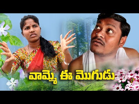 బద్ధకంకి బడా బాపులు # 65 Baddakamki Bada Baplu Telugu Comedy Shortfilm By Mana Palle Muchatlu