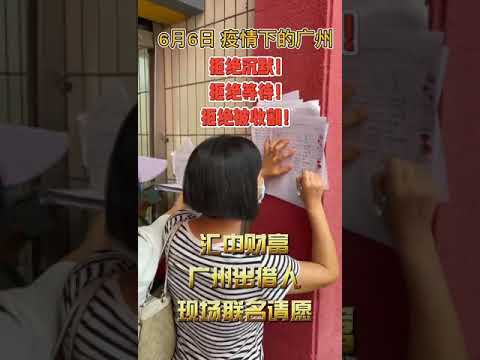 Huizhong Wealth Scam Group: Victims in Guangzhou fight for their right! 匯中詐騙集團的廣州受害人爭取權益!