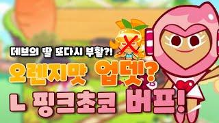 [쿠키런 오븐브레이크]오렌지 버프인데 핑초가떡상..? …