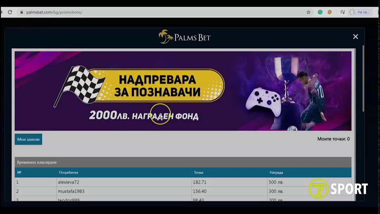 Palms Bet Бонус Спорт ⚽ ПРОМО КОД със 100 % ? BONUS  ☝️ Видео Обзор за Условията