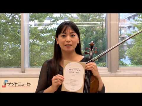 サントミューゼワンコインマチネVol.4 神谷未穂ヴァイオリンコンサート