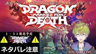 [LIVE] 【#ドラゴンMFDマスターズカップ】1月31日発売予定の超絶楽しい2D横スクロール!【ネタバレ注意】