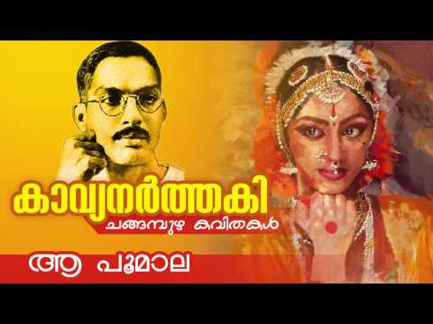 aa poomala changampuzha kavitha malayalam kavithakal ft v madhusoodanan nair malayalam kavithakal kerala poet poems songs music lyrics writers old new super hit best top   malayalam kavithakal kerala poet poems songs music lyrics writers old new super hit best top