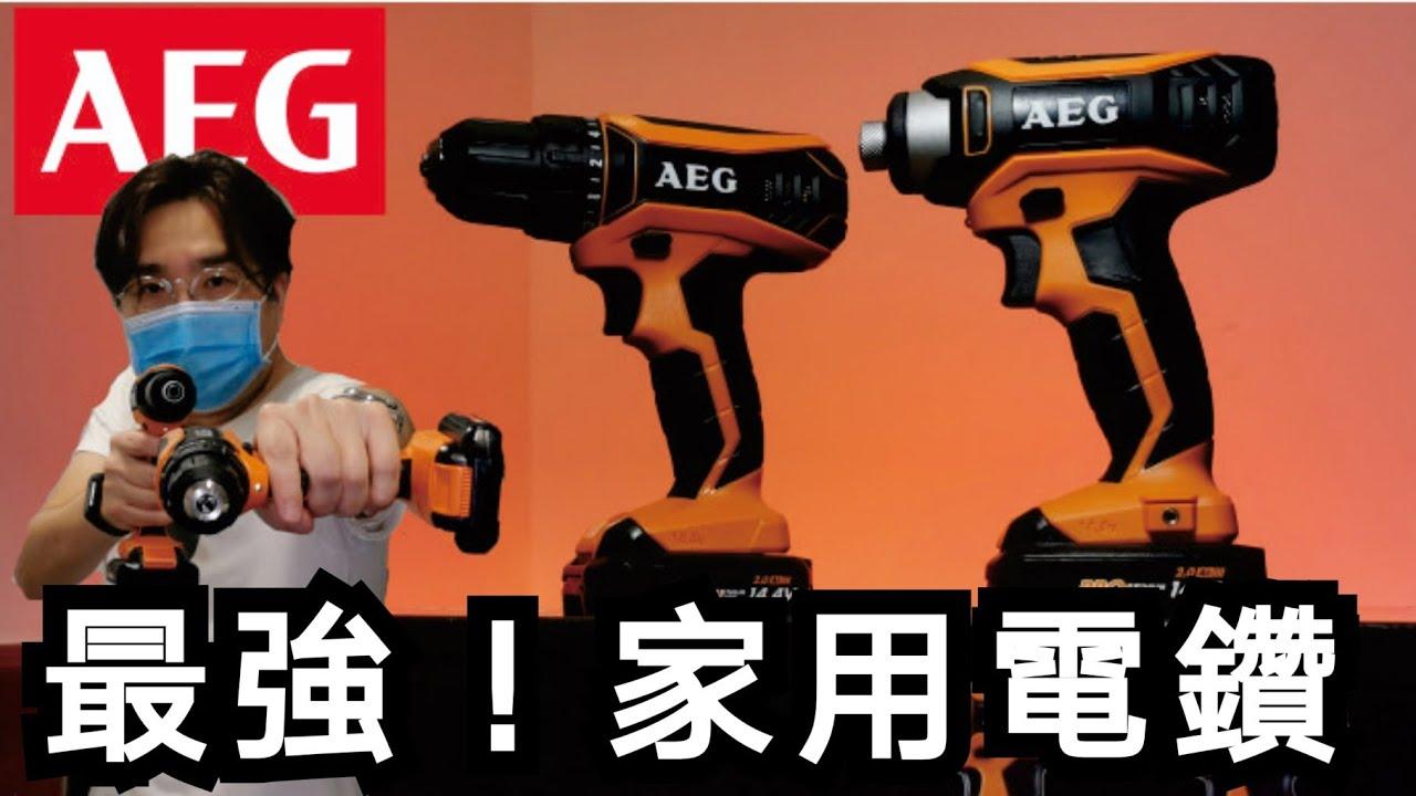 【小米】望塵莫及的【AEG】最強性價比家用電鑽 (起子批 + 電批 ...