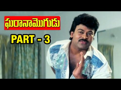 Gharana Mogudu Telugu Movie | Part 3/12 | Chiranjeevi | Nagma | Vani Viswanath