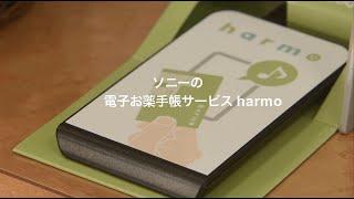 電子お薬手帳サービスharmo(ハルモ)