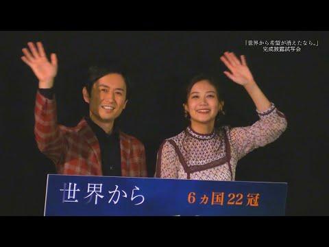 主演・竹内久顕と千眼美子登壇!映画『世界から希望が消えたなら。』完成披露試写会 特別映像